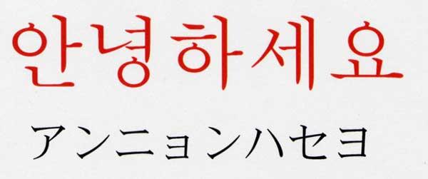 語 こんにちは 韓国 韓国語挨拶フレーズ集「アンニョンハセヨ」韓国ソウルでも安心のハングル日常会話
